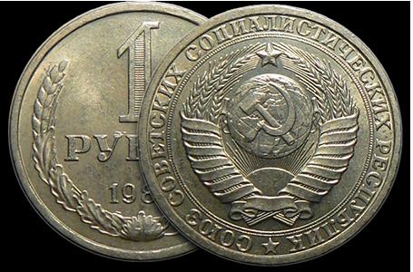 продажа и покупка монет россии цены